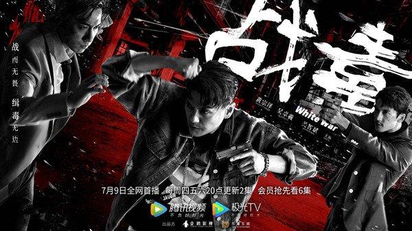 <a style='color:#fd6567;' href='/dianshiju/166.html'>战毒</a>电视剧海报