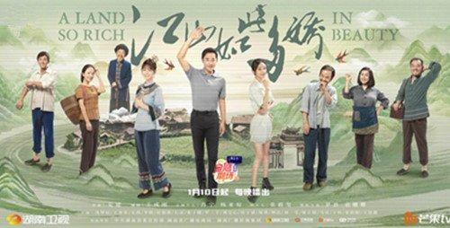 江山如此多娇电视剧海报