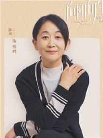 向阳而生演员陈瑾