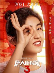 唐人街探案3演员张子枫