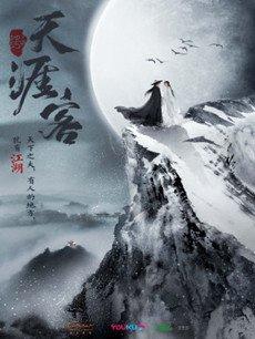 山河令电视剧海报