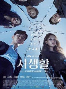 韩剧私生活电视剧海报