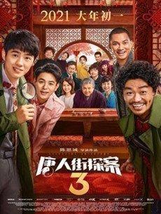 唐人街探案3电影海报