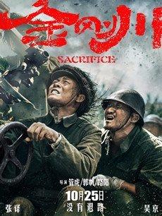 金刚川电影海报