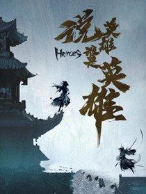 说英雄谁是英雄电视剧海报