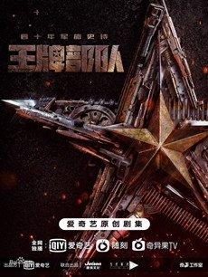王牌部队电视剧海报