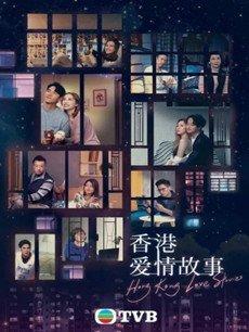 香港爱情故事电视剧海报