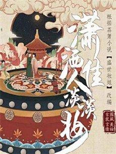 潇洒佳人淡淡妆电视剧海报