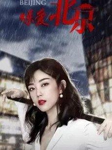 炼爱北京电视剧海报