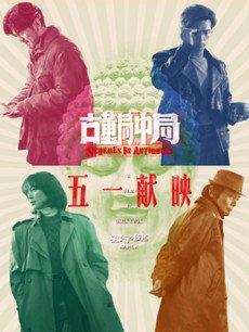 古董局中局电影海报
