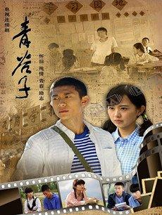 青谷子电视剧海报