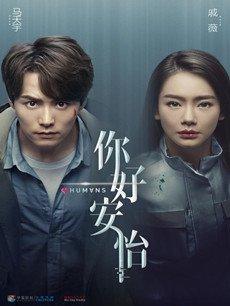 你好安怡电视剧海报