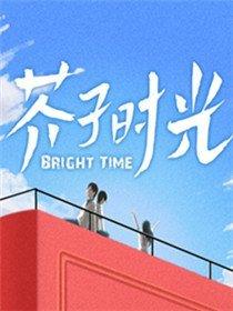 芥子时光电视剧海报