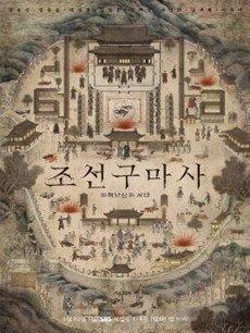 韩剧朝鲜驱魔师电视剧海报