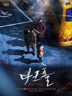 韩剧黑洞电视剧海报