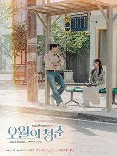 韩剧五月的青春电视剧海报