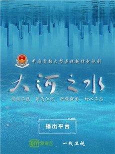 大河之水电视剧海报